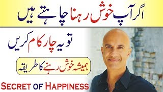 How to be happy urdu hindi | Ways to be happy | art of happiness | Secret of happiness