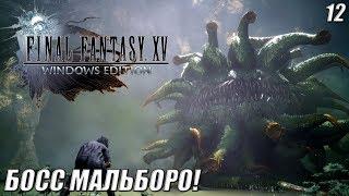 ДЕСНИЦА КОРОЛЯ! - #12 -FINAL FANTASY XV WINDOWS EDITION НА РУССКОМ