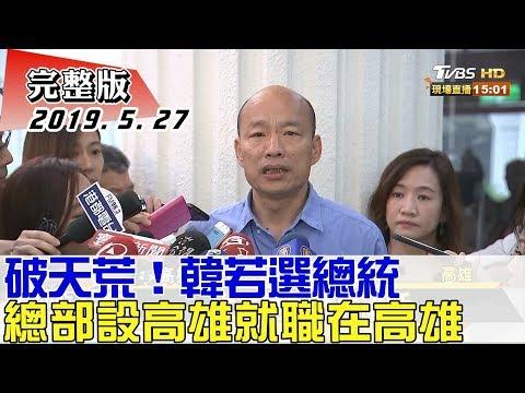 2019.05.27【#新聞大白話】破天荒!韓國瑜若選總統 總部設高雄就職在高雄