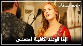 عرش السلطانة هرم يهتز! -  حريم السلطان الحلقة 69
