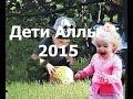 ДЕТИ АЛЛЫ ПУГАЧЕВОЙ 2015
