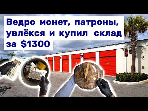 Ведро монет, патроны,  увлёкся и купил склад за $1300 в процессе. Находки в брошенном контейнере.