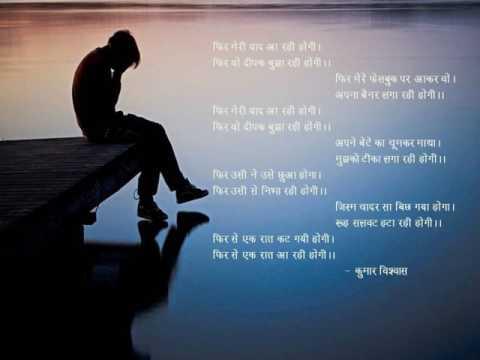 Dr. Kumar Vishwas Fir meri yaad aa rahi...