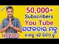 How to be a successful Youtuber. 50k+ Subscribers Special. Odia Tech Support. OTS