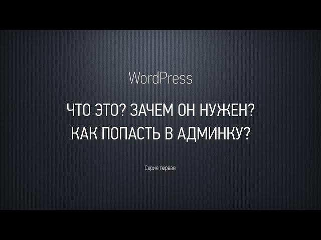 Основы WordPress. Серия первая. Введение