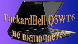 видео Не включается ноутбук Packard Bell