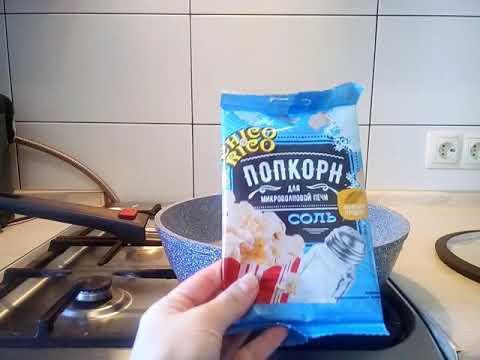 Как приготовить попкорн для микроволновки в мультиварке
