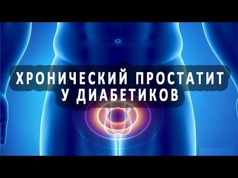 Лечение хронического простатита при сахарном диабете
