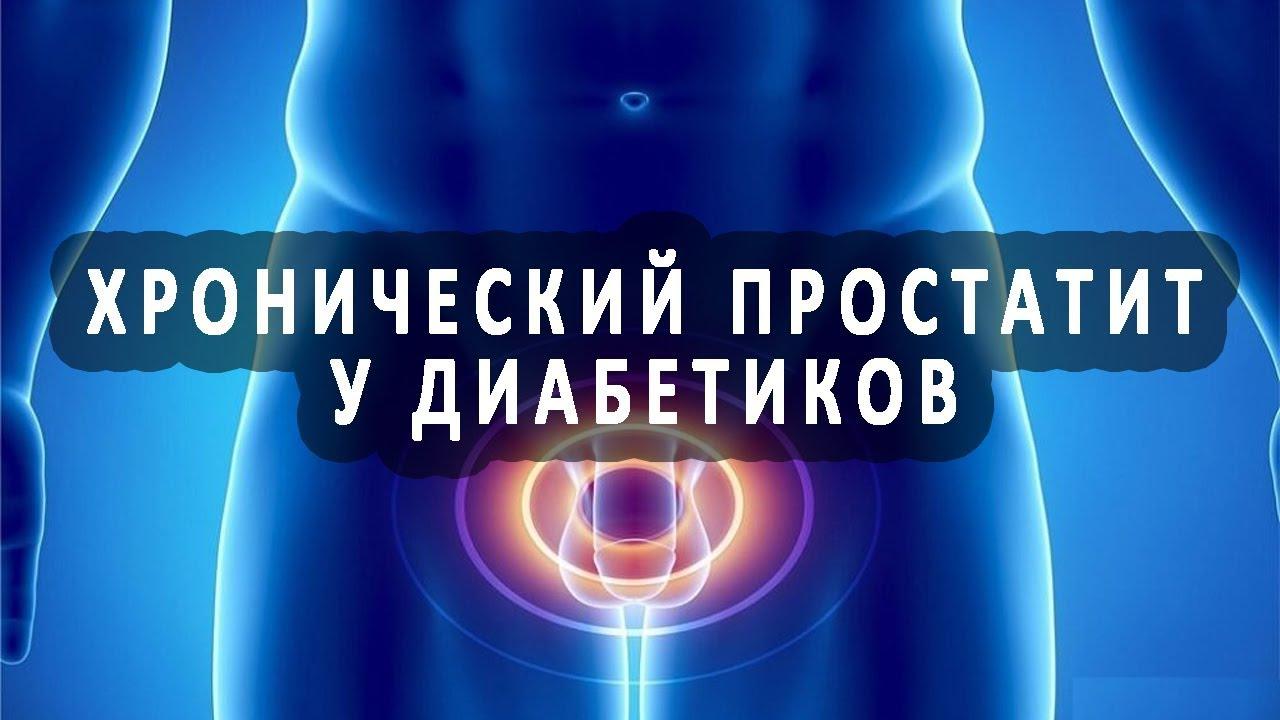 Лечение простаты при сахарном диабете