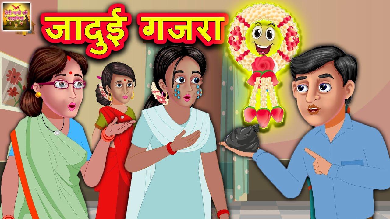 जादूई गजरा   Hindi Kahaniya   Moral Stories   Kahaniya In Hindi   Meri Nani Ki Kahaniya