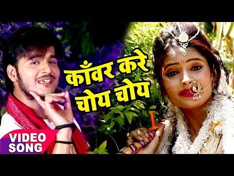 NEW TOP काँवर गीत 2017 - Kanwar Kare Choye Choye - Superstar Kanwariya - Kallu - Bhojpuri Hit Songs