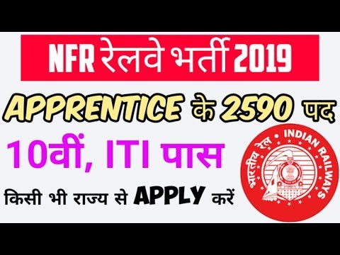 NFR Railway Recruitment 2019 for Apprentice 2590 Post