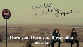 Davichi - A Sad Love Song [Eng. Sub]