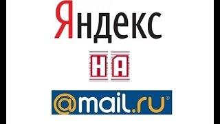 Как перепривязать почту @yandex.ru на @mail.ru? Очень просто!!!