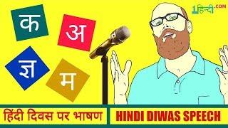 2018 हिन्दी दिवस पर भाषण Hindi Diwas Speech in Hindi | Hindi Diwas Par Bhashan