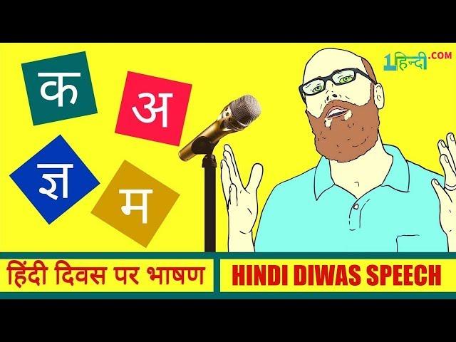 2018 ?????? ???? ?? ???? Hindi Diwas Speech in Hindi | Hindi Diwas Par Bhashan
