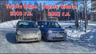 Небольшое сравнение автомобилей Toyota Raum 2003 г.в. и Toyota Sienta 2003 г.в.