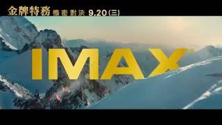【金牌特務:機密對決】30 TVC IMAX篇