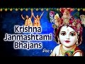 Download Krishna Janmashtami 2017 Special Bhajans Vol.5, ANURADHA PAUDWAL,DEVI CHITRALEKHA,HARIHARAN,KAVITA MP3 song and Music Video
