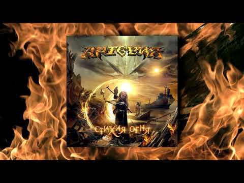 Группа «Артерия» – «Стихия огня»