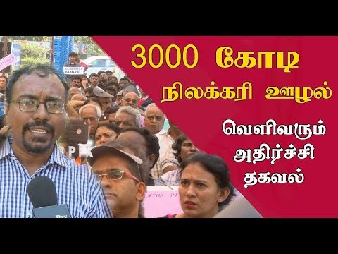 Mega 3000 crore coal cam Arappor Iyakkam demands action news tamil tamil live news tamil news redpix