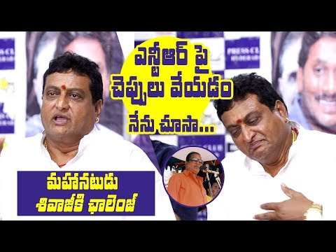 Prudhvi's challenge to Shivaji on NTR slippers incident at Viceroy Hotel   Prithvi latest press meet