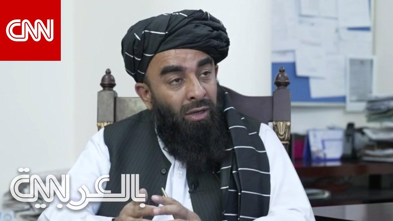 متحدث طالبان لـCNN عن اعتراف أمريكا بقتل مدنيين في غارة بـ-الخطأ-  - نشر قبل 6 ساعة