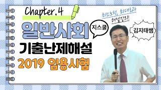 [G스쿨] 김지태 전공 사회 기출 난제 해설 - Cha…