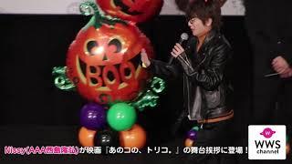 10月23日、映画『あのコの、トリコ。』の大ヒット御礼舞台挨拶が東京・...