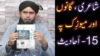 POETRY, SONGS & MUSIC say motalliq 15-Saheh-ul-Isnad AHADITH (By Engineer Muhammad Ali Mirza)
