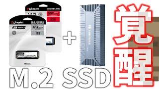 まだOS用ストレージとしてだけ使ってるの?外付けM.2 SSDケースを使ったら便利さが覚醒した!!【Kingston KC2500 NV1 M.2 SSD】