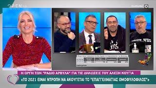 Η οργή των Ράδιο Αρβύλα για τις δηλώσεις του Αλέξη Κούγια | Ευτυχείτε! 25/2/2021 | OPEN TV