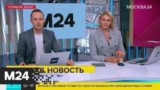 Минздрав готовится к выпуску вакцины от коронавируса при соблюдении ряда условий - Москва 24