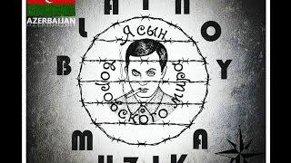 BLATNOY MUZIKA _ я Вор - Ya Vor(Azerbaijan Blatnoy Music ( Music Fuad ibrahimov Ya vor - Я вор ) Azerbaijanskiy Blatnoy Muzika _Prasti Mne Mama - я Вор_Ya Vor ..., 2013-08-08T14:56:46.000Z)