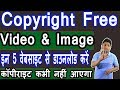 YouTube Turbo How To Get Non Copyrighted Videos And Image | Top 5 Website For Royalty Free Videos & Images