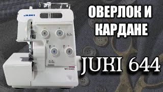 швейная машина, оверлок Juki MO-644