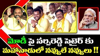 narsi reddy punches on KCR