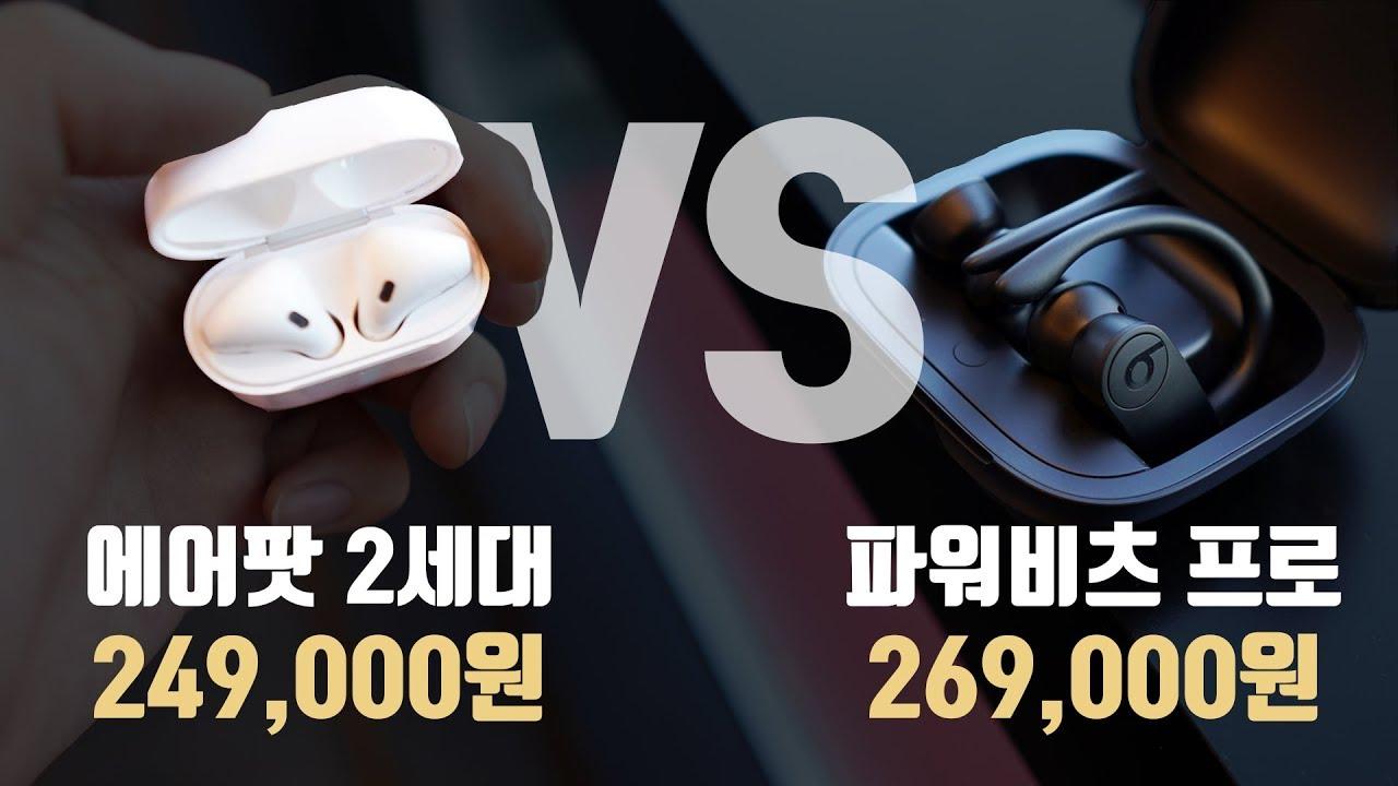 이제 에어팟의 시대는 끝났습니다. 파워비츠 프로 언빡싱! vs 에어팟 2세대 비교해보기!