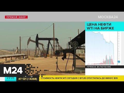 Стоимость российской нефти упала до отрицательных значений - Москва 24