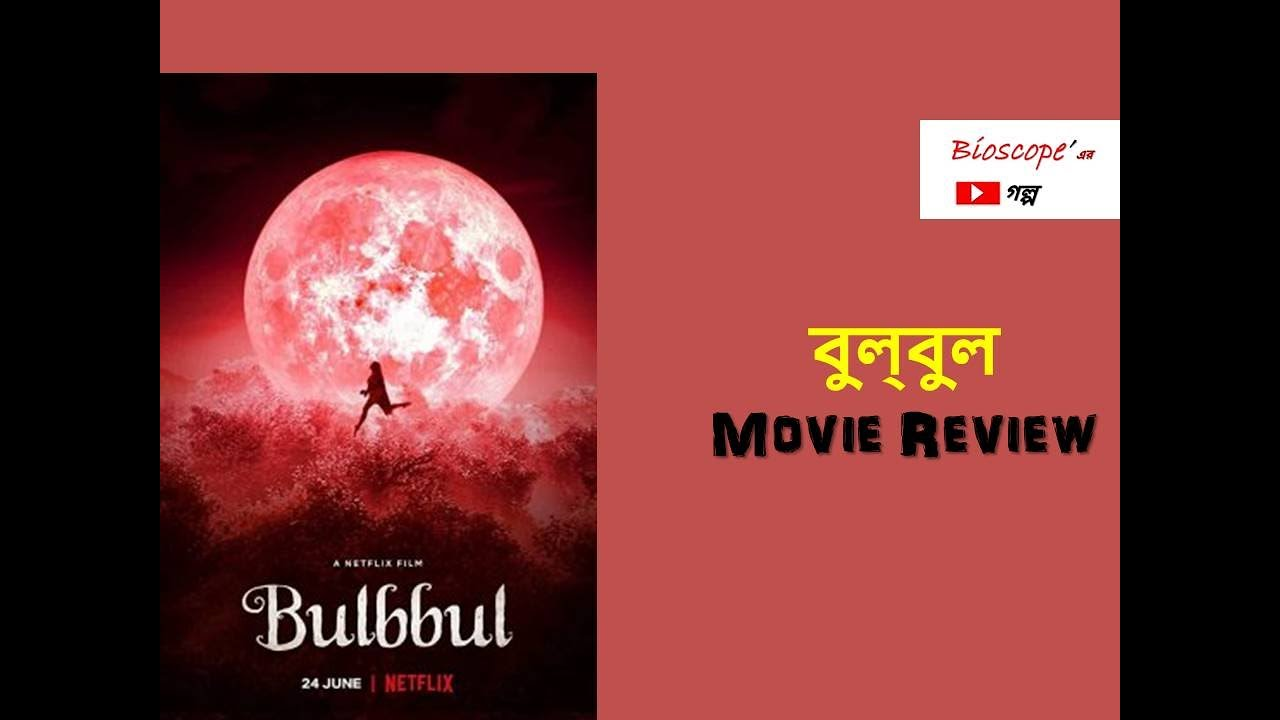 Bulbbul (Film) Review in Bengali | Netflix India | Bioscoper Golpo | Amit Ghosh