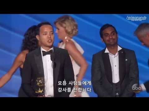 Aziz Ansari & Alan Yang win an Emmy (Korean sub)
