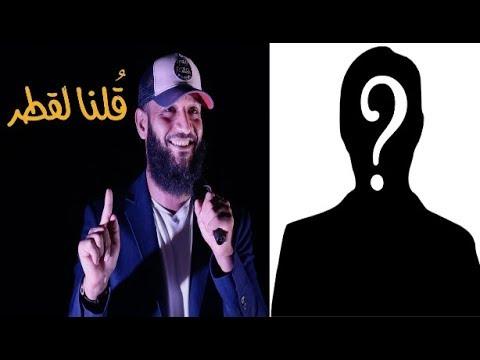 عبدالله الشريف يكشف أسم الفنان الذي حذف له أغنية قولنا لقطر  . ومفاجأة عن الشعب القطري