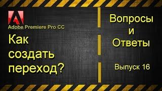 Как создать переход в Adobe Premiere Pro CC?