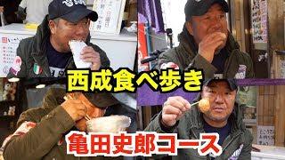 【昔からあるお店】下町西成食べ歩き紹介!