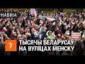У Менску пачаўся Марш у падтрымку «Народнага ўльтыматуму»