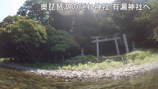 奥琵琶湖の隠れ神社 有漏神社 へ thumbnail