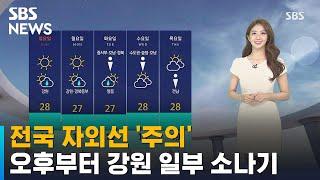 [날씨] 전국 자외선 '주의'…오후부터 강원 일부 소나…