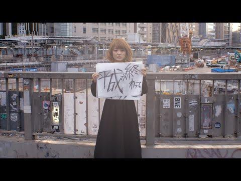 シナリオアート「シーユーネバーランド」MV
