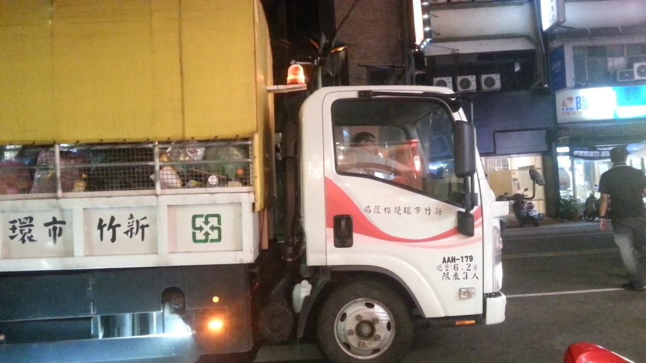 新竹市垃圾車資源回收車 - YouTube