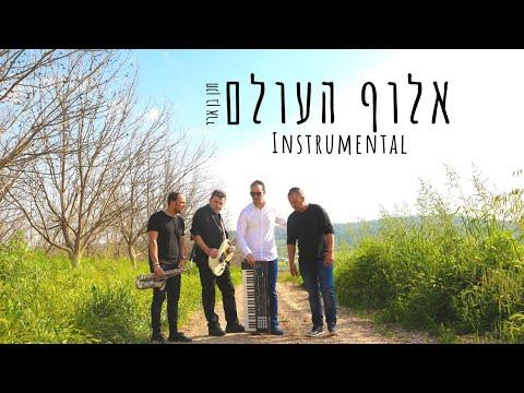 אלוף העולם - ישראל סוסנה & דור אסרף (קאבר סקסופון) | aluf Haolam - Hanan ben ari (saxophone cover)